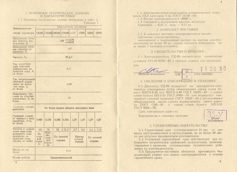 Паспорт электродвигателя РД-09
